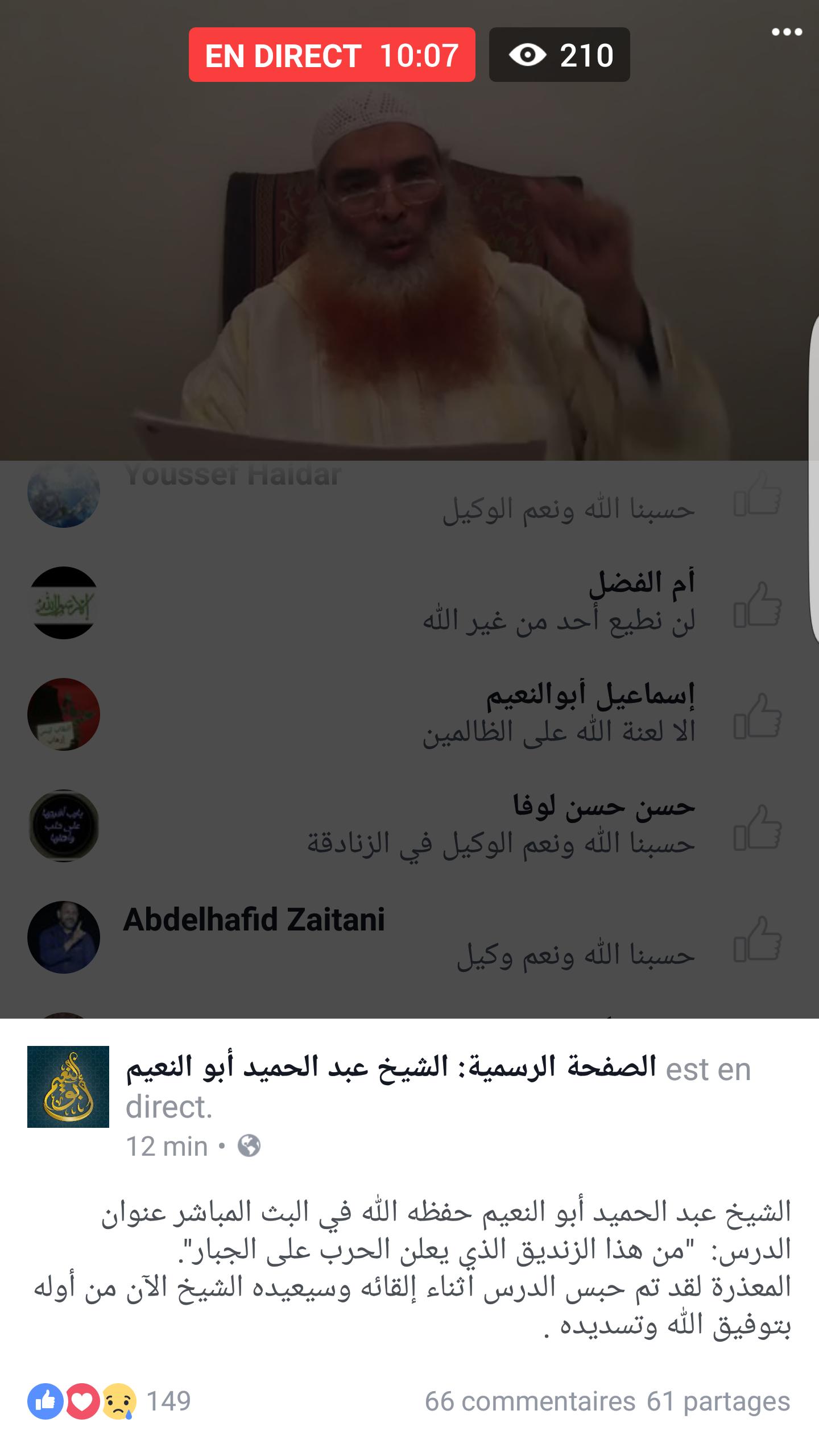 ابو النعيم 42