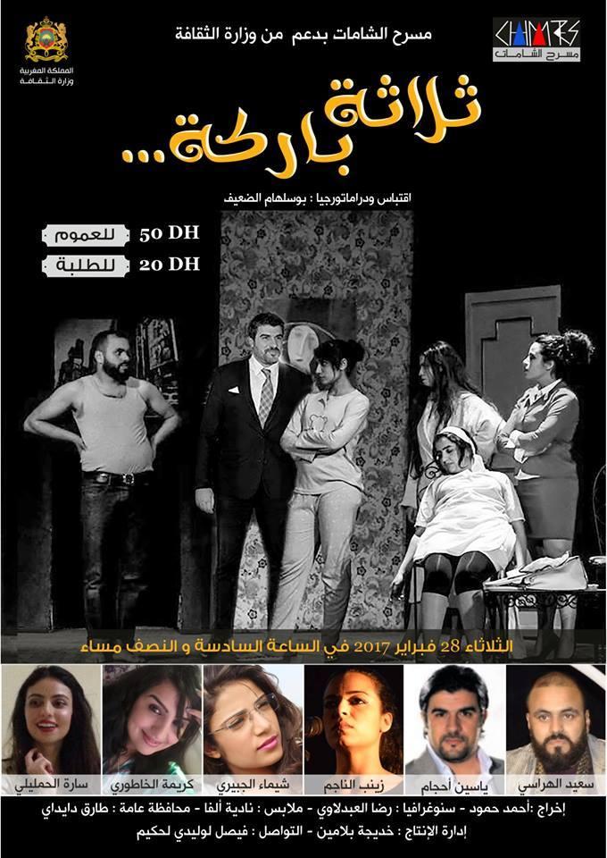 """بين المسرحيين أحمد حمود و بوسلهام الضعيب بسبب """"ثلاثة براكا"""""""